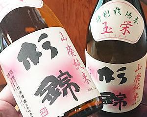 夏も燗酒♪ 杉錦定番の燗向け酒の「玉栄」