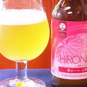 【入荷】静岡の桃を使ったアオイビール「桃エール」