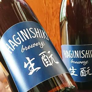 本日発売!萩錦が初めて造った生もと純米酒