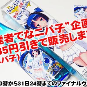 【達者でなニパ子緊急企画】ニパ子酒を285円引きします!