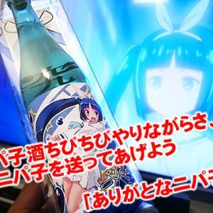 【速報】ニパ子酒の再入荷、明日の午後予定に!