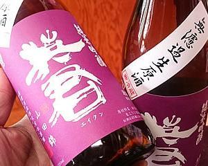 【入荷】フルーツのような「紫の英君」の生原酒!