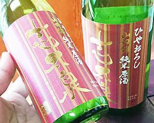 【入荷】志太泉の2つの秋酒、毎年大人気です♪
