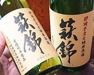 【入荷】萩錦の秋酒第一弾は純米原酒♪