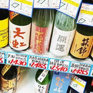 静岡のオススメ秋酒、絶賛販売中です(^o^)/