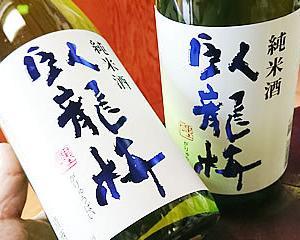 全国燗酒コンテスト金賞受賞の臥龍梅!
