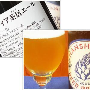 なにこのビール!チャイそのものじゃん(゚∀゚)