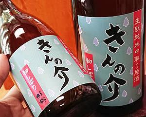 【入荷】社長の名前が付いた杉錦の新酒第一号