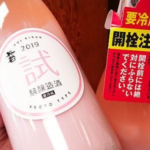 【予約開始】英君のあの桃色にごりが来月発売予定!
