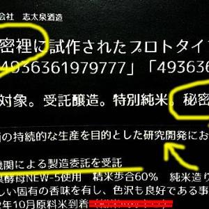 【緊急予約】秘密裡に試作されたプロトタイプ志太泉