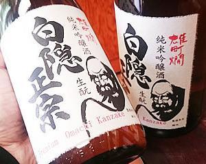 【入荷】白隠×生もと×雄町×3年熟成→燗酒最高♪