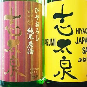 志太泉の2つの秋酒入荷!貴方はどっち派?
