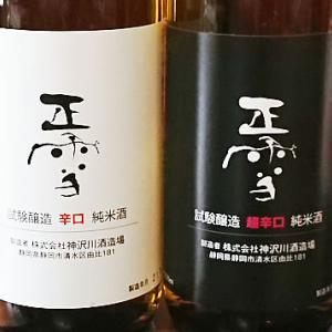 【入荷】正雪の試験醸造酒は2種類とな!?