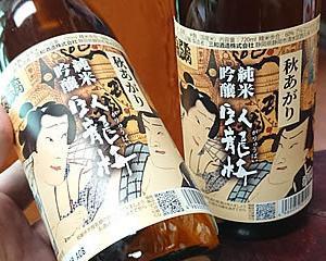 【入荷】臥龍梅の秋のお酒が早速入荷してきました!