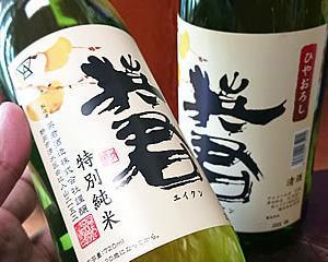 【入荷】英君の秋の限定酒が届きました(゚∀゚)