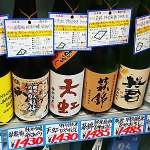 【入荷】静岡の大御所「開運」の純米ひやおろし