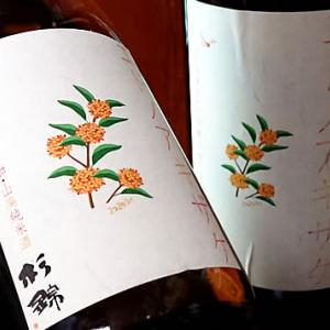 白麹を使い酵母は使わない杉錦の秋酒!