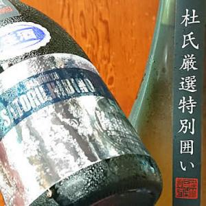 【緊急入荷】若竹の杜氏渾身の生原酒特別囲い!