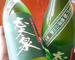 【緊急入荷】志太泉の超限定純米吟醸生原酒!