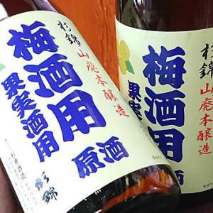 【入荷】杉錦の梅酒用の酒。でもコイツ、飲めるぞ!