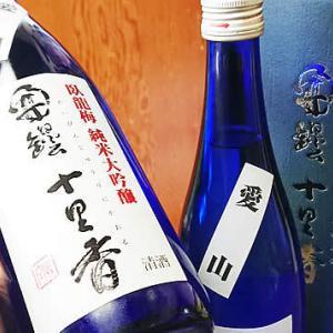 【入荷】日本酒の概念が変わるかもな、臥龍梅の愛山!