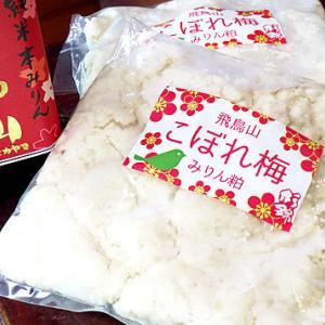 幻の食材入荷!美味しいみりんの搾り粕「こぼれ梅」