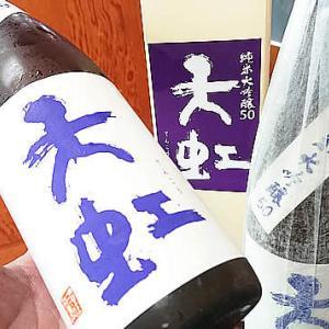 【入荷】コスパ良し、お燗が旨い天虹純米大吟醸♪