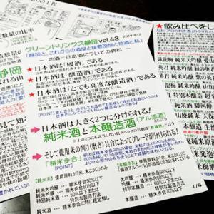 日本酒初心者向け飲み比べ講座、承ります