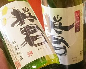 【入荷】英君の秋の限定酒が早速発売ですよ♪