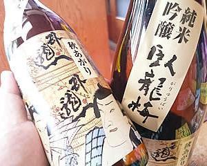 【入荷】臥龍梅の秋のお酒が早速入荷してきました♪