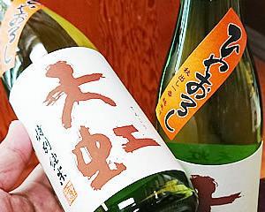 【入荷】地元でも貴重な地酒、天虹の秋酒だ♪