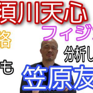 那須川天心VS笠原友希!キックボクシングの若き才能の激突の見所とフィジカルを分析!(7.12)