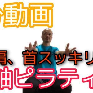 ボクシングのパンチの質を変え肩周りスッキリピラティス動画![4分間]