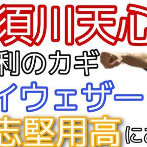 那須川天心対笠原戦!〜ボクシングのメイウェザー戦と具志堅用高さんが指摘した弱点がカギとなった〜