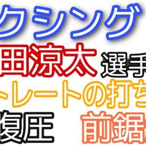 ボクシング村田涼太選手が教えるストレートの打ち方!〜「手打ち」に秘められた腹圧と脇の使い方〜