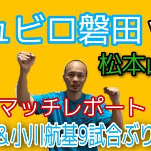 ジュビロ磐田対松本山雅FCマッチレポ⚽️〜2連勝&小川航基9試合振りゴール〜