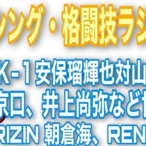 Kー1の安保瑠輝也!ボクシング京口にRIZINの朝倉海、RENAなど楽しみなカードがたくさん!