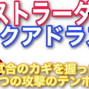 エストラーダ対クアドラスそしてロマゴン!〜勝敗を分けた攻撃3つのパンチのテンポ〜