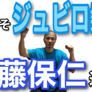 ジュビロ磐田遠藤保仁選手の初ゴールなどで3発快勝