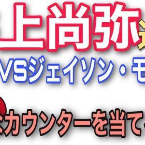 [速報 ボクシング]井上尚弥対ジェイソン・モロニーカウンターを当てる緻密な戦略