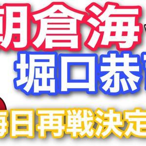 [大晦日RIZIN26]朝倉海対堀口恭司第2戦決定!