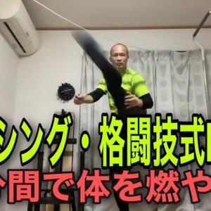 ボクシング・格闘技式HIITフィットネスライブ開催しました