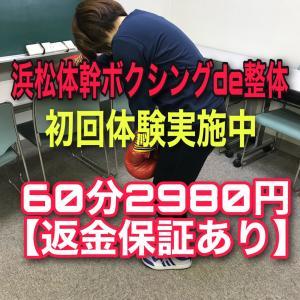 パーソナルボクシングレッスンの初回体験会(60分2980円【返金保証あり】)を実施中