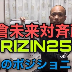 朝倉未来対斎藤裕戦をちょっとマニアックに解説![RIZIN25]