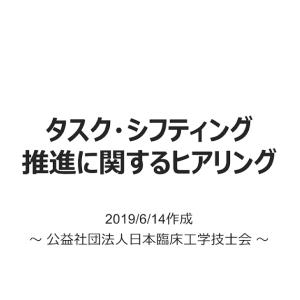 タスク・シフト/シェアが大詰め!?