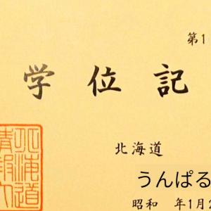 ぐうたら臨工は大学生⑭銭の話 ¥(▼▼メ)ヤッパコレダナ