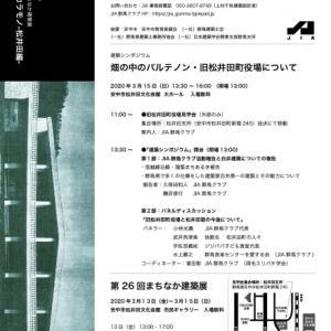 3/13(金)~15(日) 「JIA群馬クラブ 建築シンポジウム×まちなか建築展」 のお知らせ