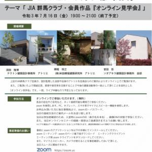 「JIA群馬クラブ・会員作品『オンライン見学会』」のお知らせ