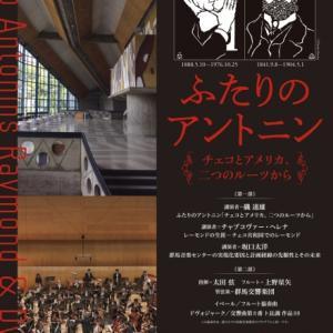 10/23(土)群馬音楽センター開館60周年「群響 ふたりのアントニン」