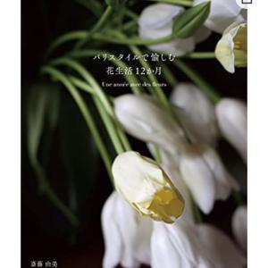7月11日発売『パリスタイルで愉しむ 花生活12か月』